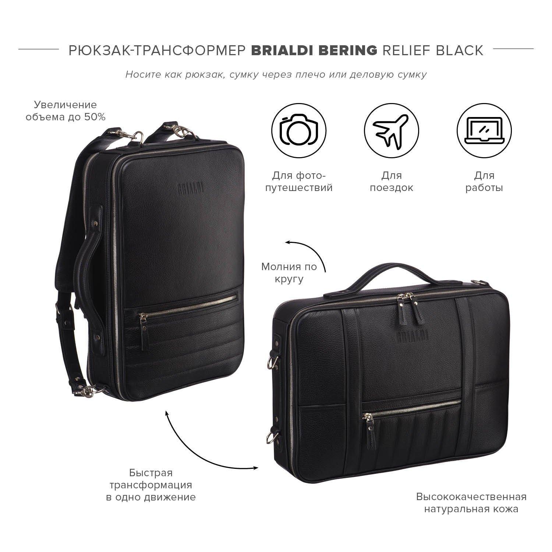 Купить Кожаный рюкзак-трансформер BRIALDI Bering (Беринг) relief black, Италия, Черный, Натуральная кожа высококачественной выделки Canyon
