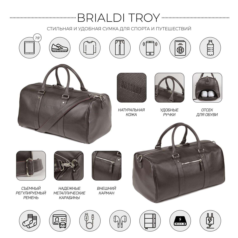 Дорожно-спортивная сумка BRIALDI Troy (Троя) relief brown, Коричневый