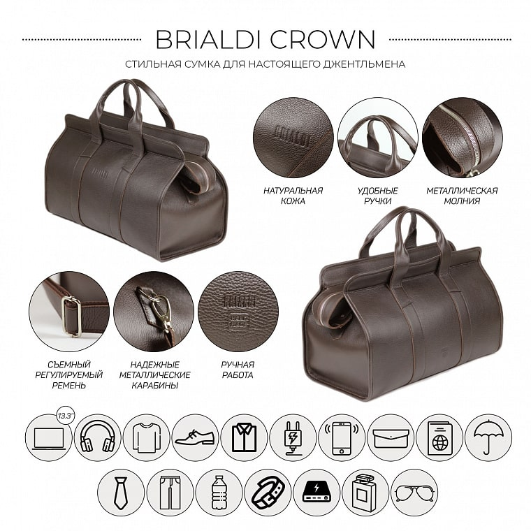 Дорожная сумка BRIALDI Crown (Краун) relief brown - вид 1
