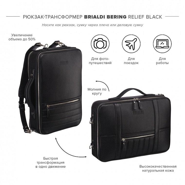ae104da89e04 Кожаный рюкзак-трансформер BRIALDI Bering (Беринг) relief black ...