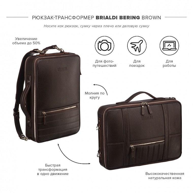 84cd60edd6ef Кожаный рюкзак-трансформер BRIALDI Bering (Беринг) relief brown ...