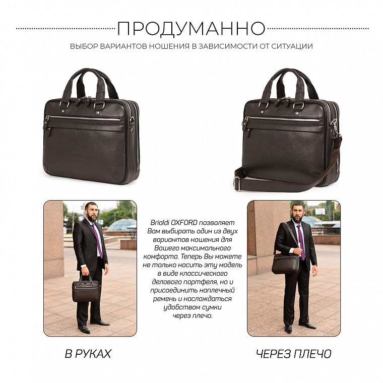 Деловая сумка BRIALDI Oxford‎ (Оксфорд) relief brown - вид 15