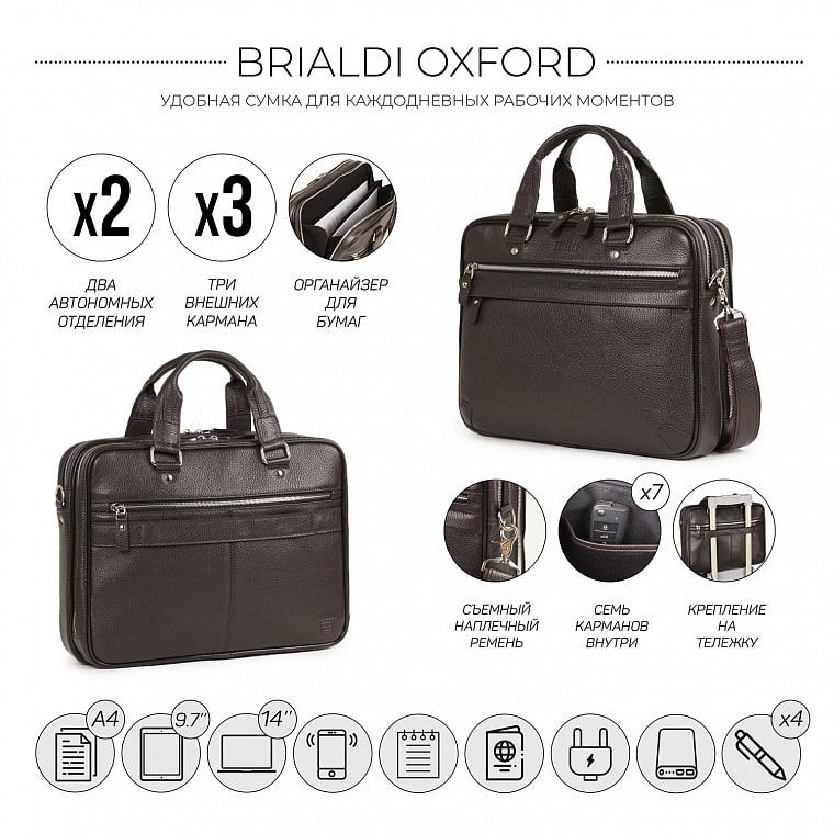 Деловая сумка BRIALDI Oxford‎ (Оксфорд) relief brown - вид 1