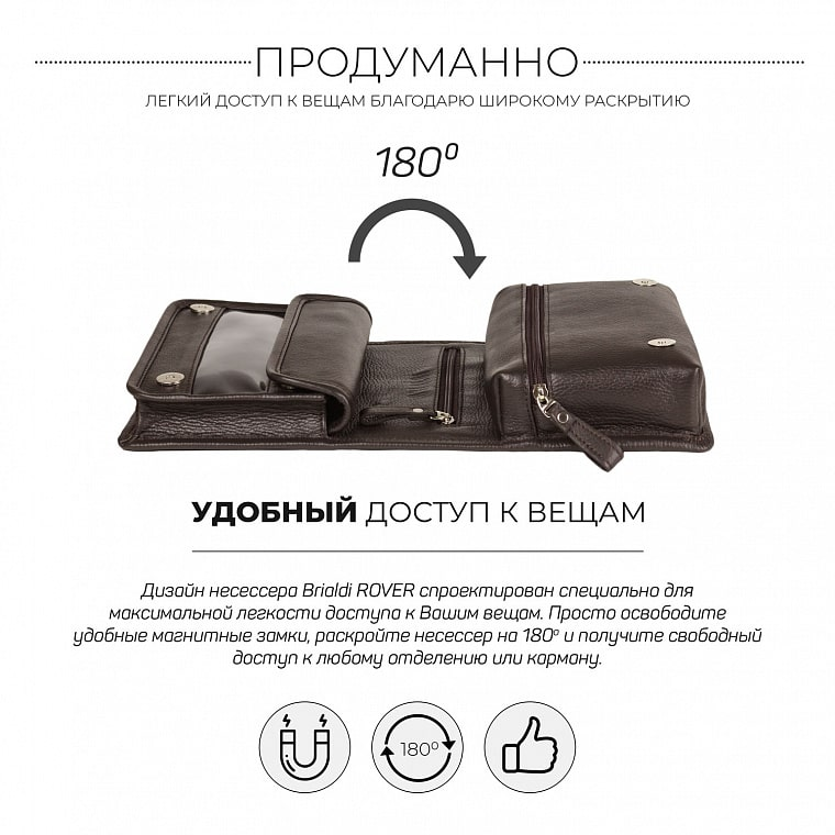 Дорожный несессер BRIALDI Rover (Ровер) relief brown - вид 6